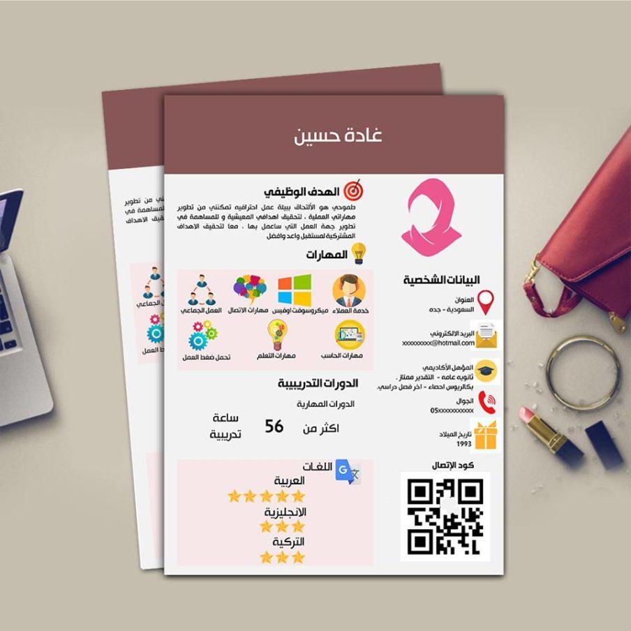 سيرة ذاتية انفوجرافيك عربي او انجليزي معتددة الالوان
