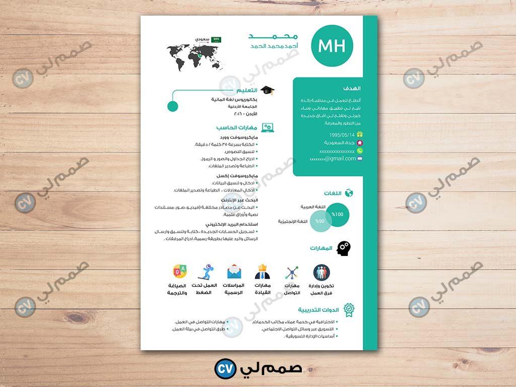 نموذج سيرة ذاتية انفوجرافيك عربي